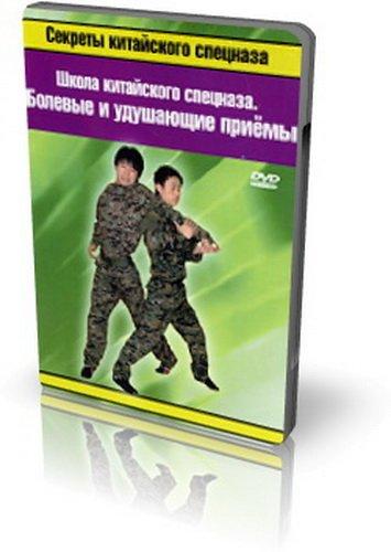 Серия Секреты китайского спецназа 28933010