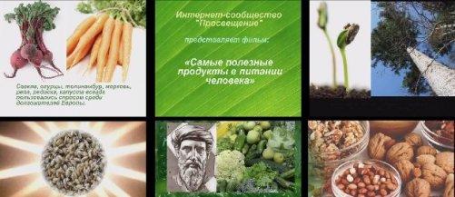 Самые полезные продукты в питании человека 29336210