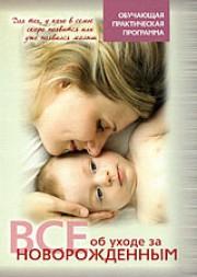 Все об уходе за новорожденным / 2009 / DVDRip 31811310