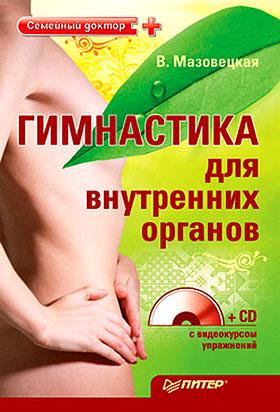 Гимнастика для внутренних органов (2010) DVDRip + книга 36067010