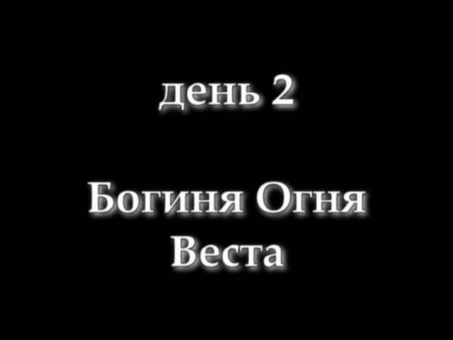 """Гомонов Ю.В. - """"Богиня Огня Веста"""" [2008 г., Лекция, DVDRip] 36206511"""
