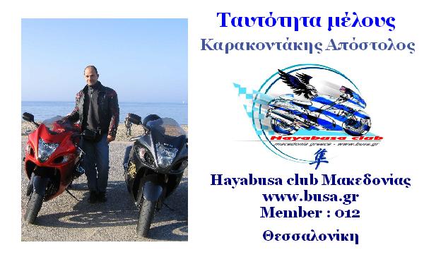 Κάρτες Μελών Hayabusa club Μακεδονίας Image110