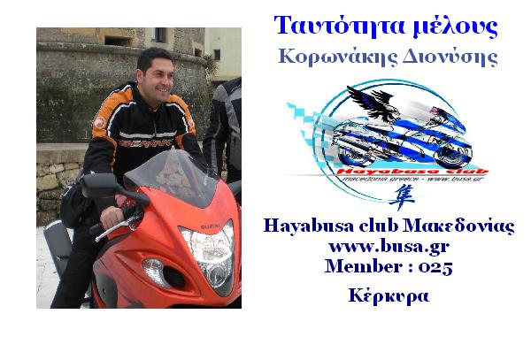 Κάρτες Μελών Hayabusa club Μακεδονίας Image210