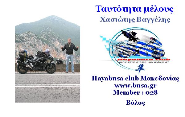 Κάρτες Μελών Hayabusa club Μακεδονίας Image213