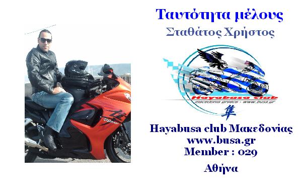 Κάρτες Μελών Hayabusa club Μακεδονίας Image214