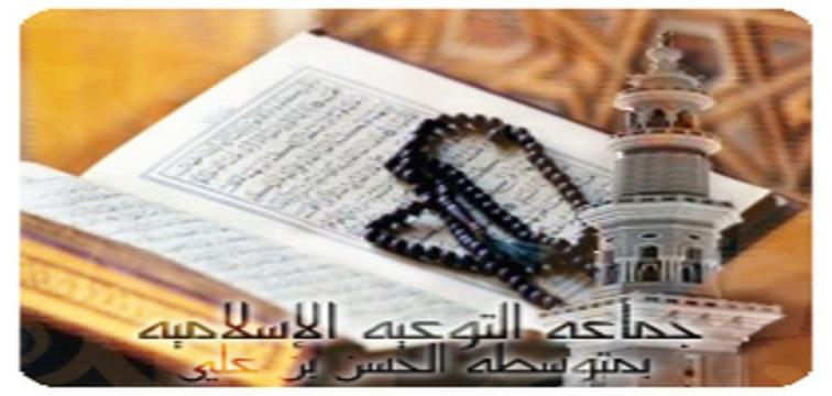 التوعية الإسلامية بمتوسطة الحسن بن علي بجدة