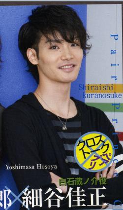 SHIRAISHI KURANOSUKE FANCLUB !!!! Yoshim10