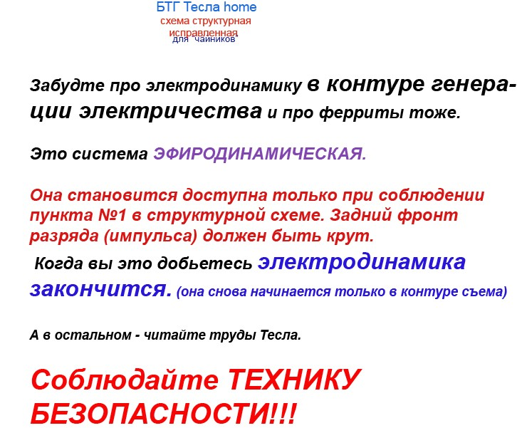 "Тариэл Капанадзе и его ""чудо генератор"" - Страница 10 11110"