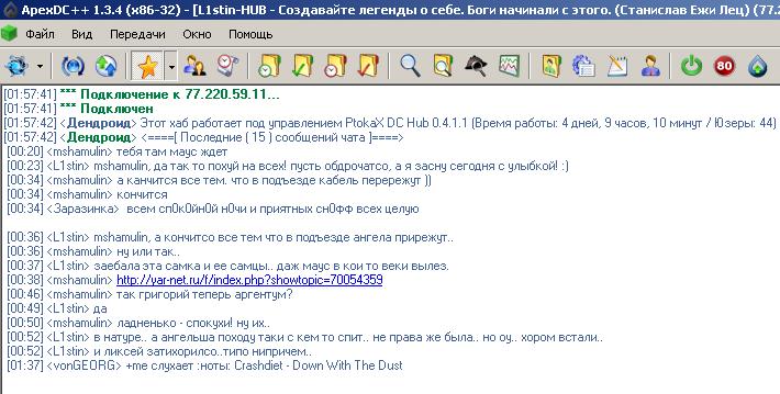 L1stin спорит на yar-net 12345610