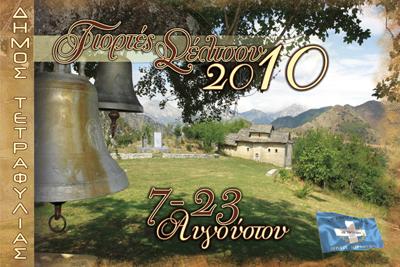 Γιορτές «ΣΕΛΤΣΟΥ 2010» από 7 έως 23 Αυγούστου Seltso10