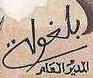 Compléter cette liste des signataires des billets Algériens 3_bmp10