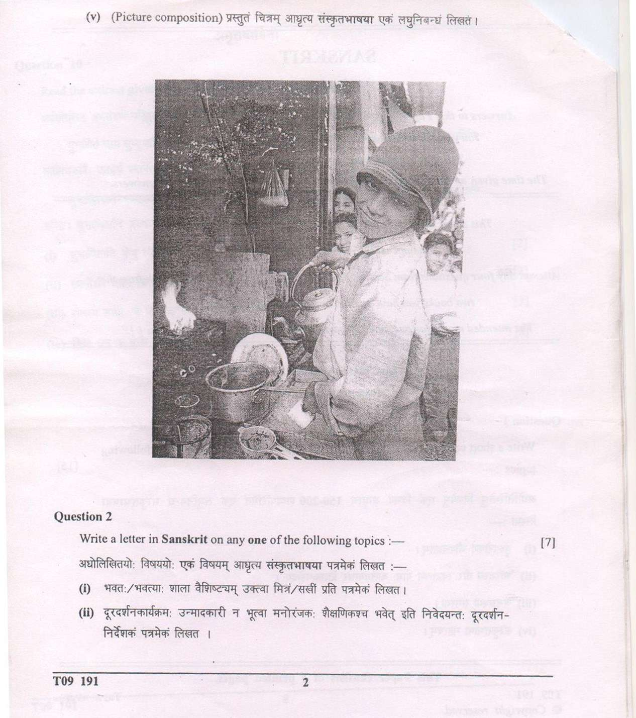 Sanskrit ICSE Board Paper Sansb_10