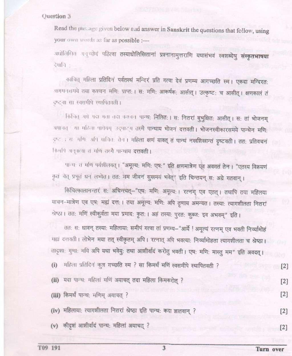 Sanskrit ICSE Board Paper Sansb_12