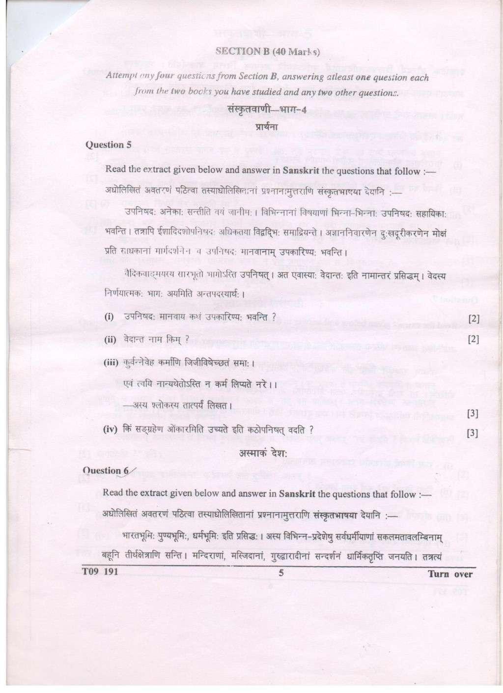 Sanskrit ICSE Board Paper Sansb_14