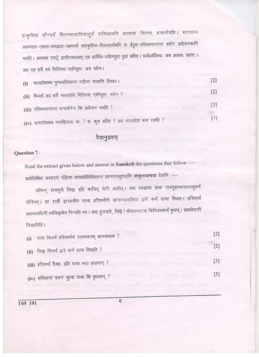 Sanskrit ICSE Board Paper Sansb_15