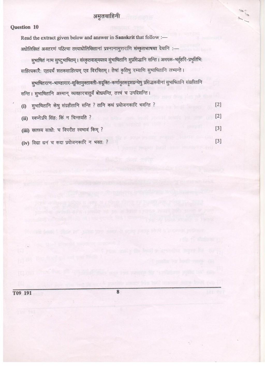 Sanskrit ICSE Board Paper Sansb_17