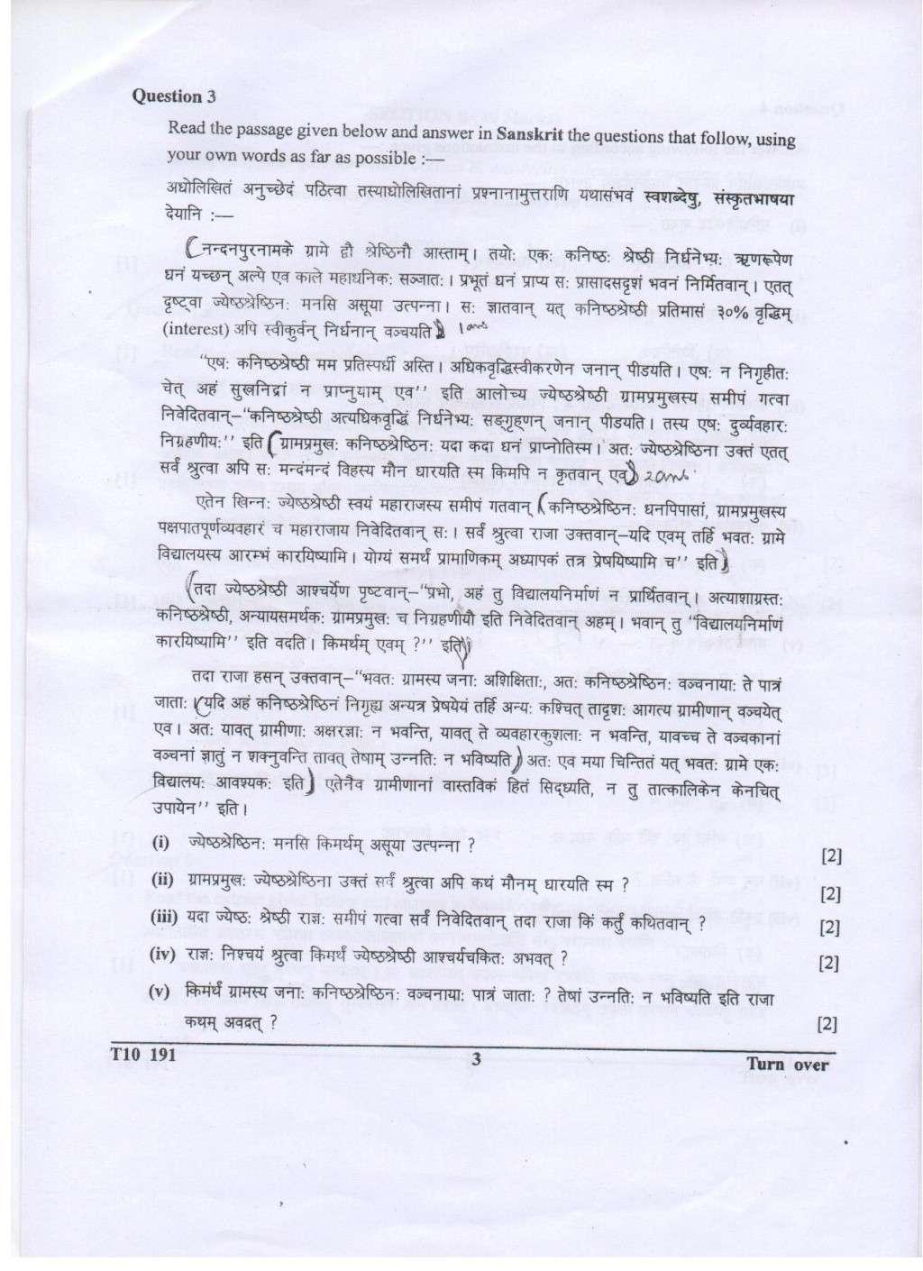 Sanskrit ICSE Board Paper 2010 Sansb_21