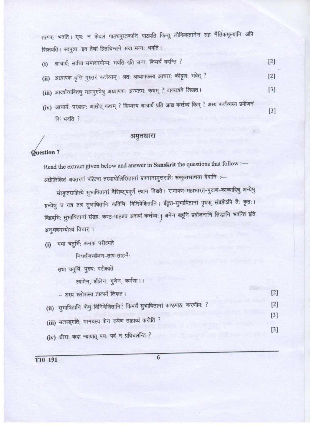 Sanskrit ICSE Board Paper 2010 Sansb_24