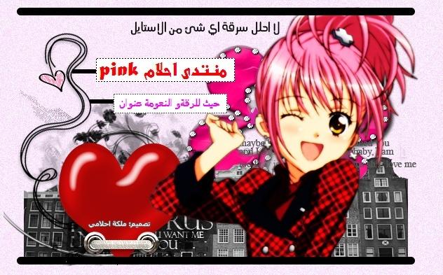 منتدى احلام Pink