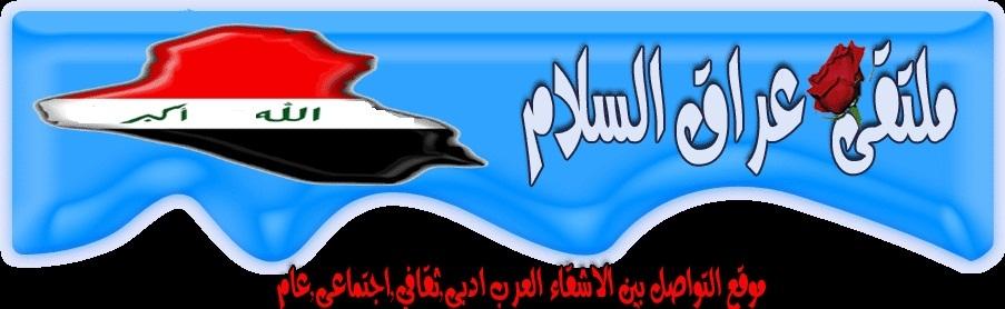 ملتقى عراق السلام