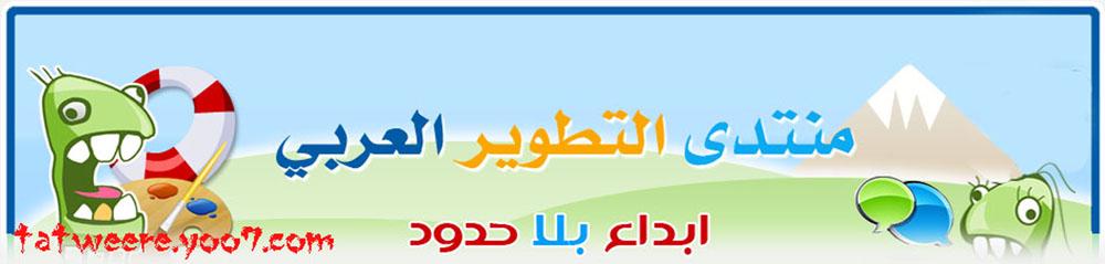 منتدى التطوير العربي