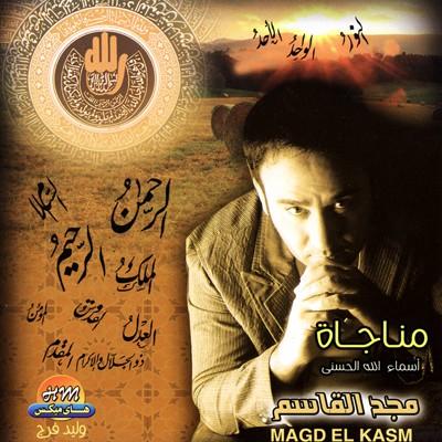 Munajat Asmaa - Allah Al Hosna 2010 Frontm10