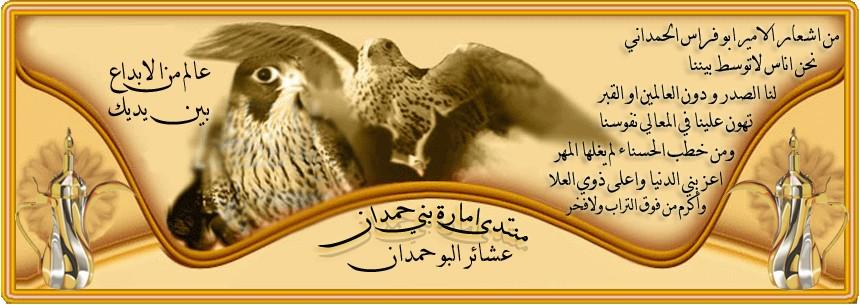امارة بني حمدان (عشائر البوحمدان )