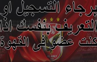 قهوة الاهلى - الرئسيه Untitl10