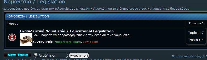 Δημιουργία υποενότητας ''Εκπαιδευτική Νομοθεσία'' Ekpaid10