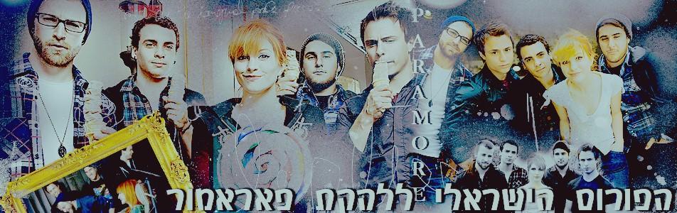 הפורום הישראלי ללהקת פאראמור