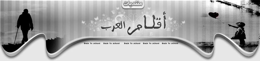 أقلام العرب