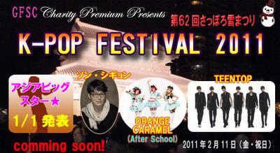 [NOT] Orange Caramel junto con Teen Top irá a Japón en febrero 2011 Festib10