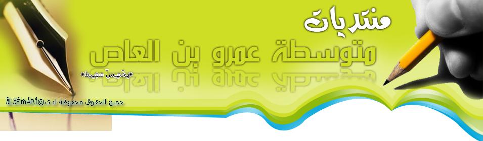 منتديات متوسطة عمرو بن العاص بخميس مشيط