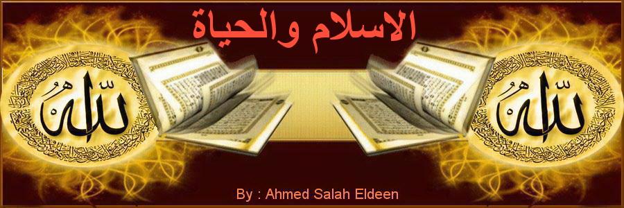 الاسلام والحياه