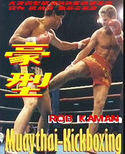 "[MUAY THAI][KICKBOXING]Rob ""The Dutchman"" Kaman[INSTRUCCIONAL] ((DESCARGA)) Kaman11"