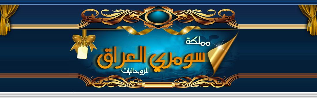 مملكة سومري العراق للروحانيات فك السحر وجلب الحبيب  (009647736196251)