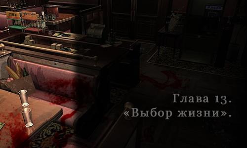 """Глава 13: """"Выбор жизни"""" 13_210"""