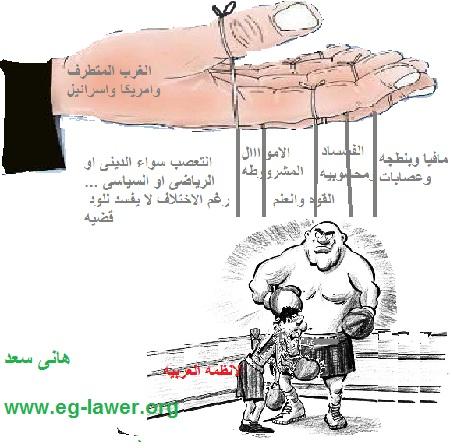 من يضرب الانظمه العربيه ضربه قاضيه Untitl10