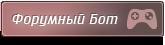 Форумный Бот