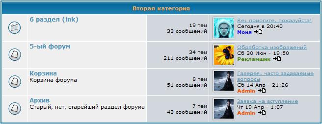- Аватар возле последнего сообщения Snap0013