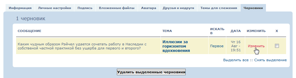 Черновик Snap0019