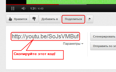 Как встраивать YouTube видео в сообщения?.... Snap0034