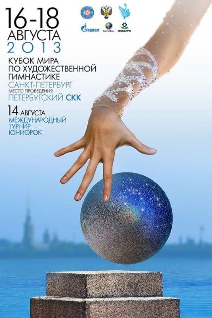 Coupe du Monde à Saint Petersbourg  2013 R6es2w10