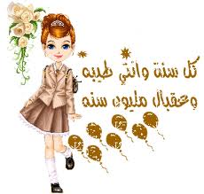 عيد ميلاد سعيد يارا Images37