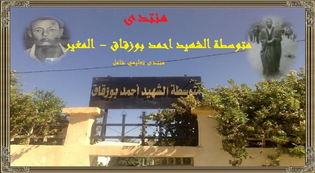 متوسطة الشهيد احمد بوزقاق - المغير