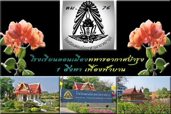 WelCome Donschool รุ่น 76 By Admin ตัง Seven-Six