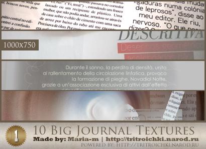 Большие текстуры Textur12