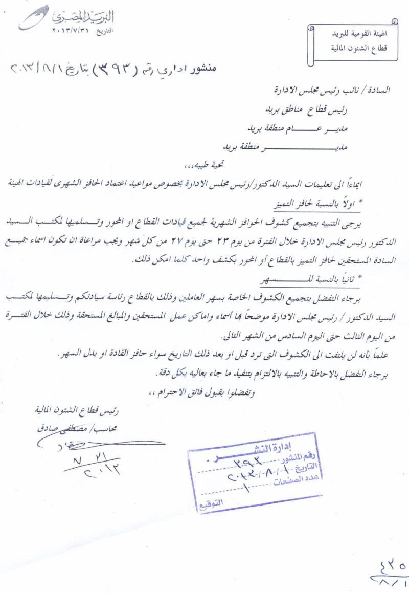 منشور رقم 393 بتاريخ 1/8/2013 بشأن حافز التميز وبدل السهر الخاص بالقيادات البريدية   393-2010