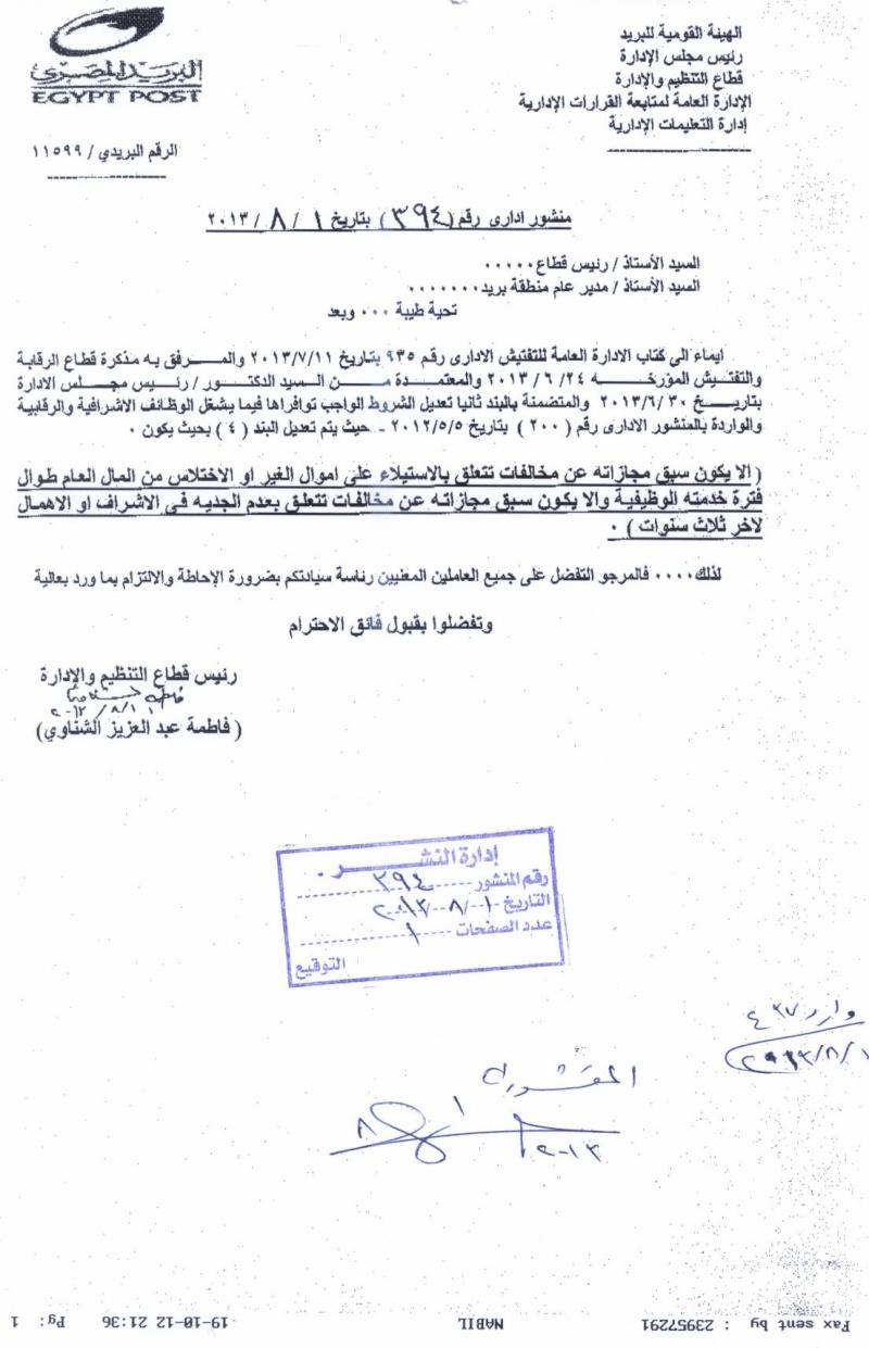 منشور رقم 394 بتاريخ 1/8/2013 بشأن شروط شغل الوظائف القيادية  Ouoouu10