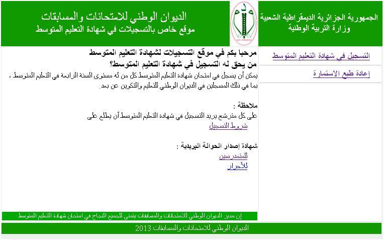 طريقة التسجيل على الإنترنيت لمترشحي شهادة التعليم المتوسط 2014 بالصور ins.onec.dz/bem 0112